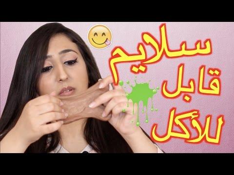 Xxx Mp4 كيف تصنع سلايم قابل للاكل بالنوتيلا ؟ How To Make Edible Slime HIND DEER 3gp Sex
