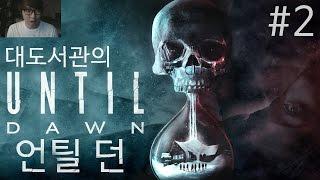 언틸던] 대도서관 공포 게임 실황 2화 - 유저 맞춤형 공포라니!  (Until Dawn)