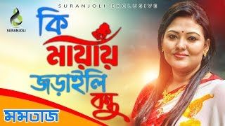 Ki Mayay Joraili Bondhu | Momtaz | Modern Folk Song | Audio Album Jukebox | Suranjoli Music