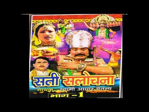 Sati Sulochna part 1 || सती सुलोचना भाग 1|| musical story of ramayan kissa natak