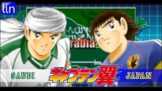 Captain Tsubasa: Aratanaru Densetsu Joshou [PSX] #4 vs Saudi Arabia
