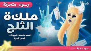 ملكة الثلج - قصص للأطفال قصة قبل النوم للأطفال رسوم متحركة - بالعربي - Snow Queen story