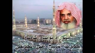 سورة يونس كاملة بصوت الشيخ علي الحذيفي Sura Yunus by Ali Alhuthaifi