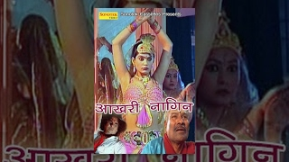 Aakhari Nagin    आखरी नागीन    Hindi Full  Movies