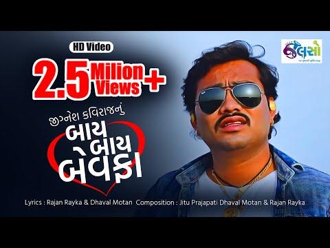 Xxx Mp4 Jalso Jignesh Kaviraj Bye Bye Bewafa Full HD Video 2018 3gp Sex