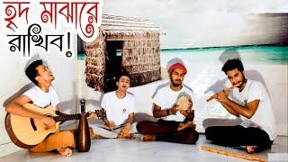 | Tomay ridh majhare rakhibo | তোমায় হৃদ মাঝারে রাখিব | Cover by || Kureghor | কুঁড়েঘর |