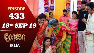 ROJA Serial   Episode 433   18th Sep 2019   Priyanka   SibbuSuryan   SunTV Serial  Saregama TVShows