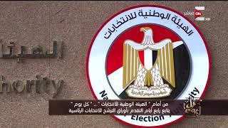 كل يوم - يتابع رابع أيام التقدم بأوراق الترشح للانتخابات الرئاسية من امام الهيئة القومية للانتخابات