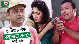 Dom Fatano Hashir Natok | Comedy 420 EP - 98 | Mir Sabbir, Ahona, Siddik, Chitrolekha Guho, Alvi