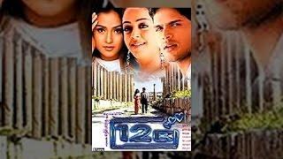 12B Full Movie HD