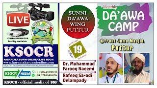 Sunni Da'Awa Wing Puttur Da'awa Camp | Dr.FArooq Naeemi Kollam | Rafeeq sa-adi on -19-09-2018