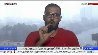 لقائي - أحمد أبوزيد -  كاملاً علي قناة سكاي نيوز Sky news