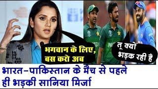 जानिए क्यों भारत-पाकिस्तान के मैच को लेकर  भड़की सानिया मिर्जा