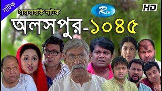 Aloshpur (Ep - 1045)   অলসপুর   Rtv Drama Serial   Rtv