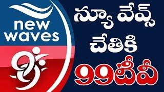 న్యూ వేవ్స్ చేతికి 99 టీవీ #New Waves Acquires 99tv # | 99TV |