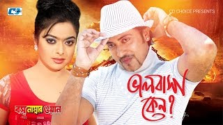 Valobasha Keno | Monir Khan | Munni | Shakib Khan | Sahara | Bangla Movie Song | FULL HD