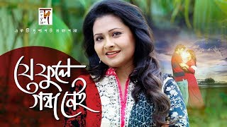 "Bangla Natok ""Je Fule Gondha Nei"" HD 1080p 