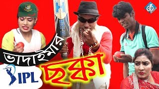 ভাদাইমা আই পি এল ছক্কা | Vadaima Ipl Chakka | New Cricket Comedy Video