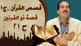 ٢١- قصة ذو القرنين - قصص القرآن - عمرو خالد