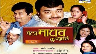 Gela Madhav Kunikade- Marathi Comedy Natak