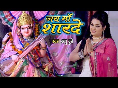Xxx Mp4 माँ शारदे कहा तू बिना बजा रही है Anu Dubey Jai Maa Sharde Maa Saraswati Vandana 2019 3gp Sex