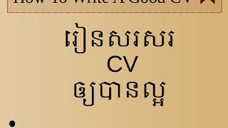How To Write A Good CV - របៀបសរសេរ CV ឲ្យបានល្អ