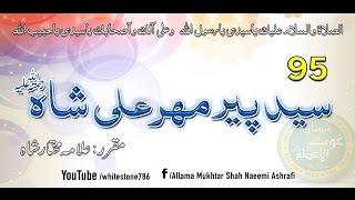 (95) Story of Pir Mehr Ali Shah and Aqeeda-e-Khatm-e-Nabuwat