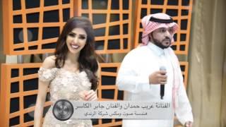 دويتو الفنانة عريب حمدان والفنان جابر الكاسر مع شركة الرندي