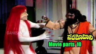 Nava Mohini Movie Parts 10/12 - Narasimha Raju, Rohini, Vankayala - Ganesh Videos