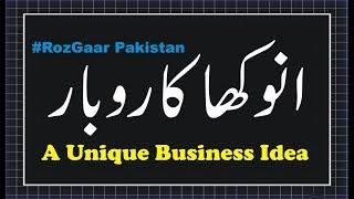 Apna Karobar?? A Unique Business Idea Of 2018 || Small Investment Business Ideas
