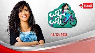 شاكب راكب - إنجى أبو السعود | 14 ديسمبر 2018 - الحلقة الكاملة