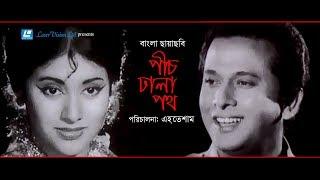 Pich Dhala Poth | Bangla Movie | Razzak, Babita | Ehtesham | Ahmed Zaman Chowdhury