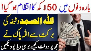 50 Lakh ka intizaam karwanay wala Wazifa   Wazifa For Dolat And Ameeri