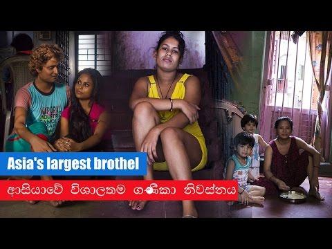 Asia's largest brothel | Sonagachi India