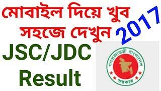 JSC/JDC Result All Education Board Bangladesh 2017 ||