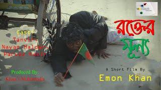 Rokter Mullo -2016 || Bangla Short Flim || রক্তের মূল্য || Short Flims || Full HD || Nayan || Videos