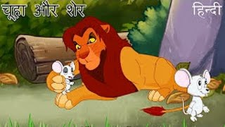 Rat and Lion (चूहा और शेर) | Mouse and Lion | Hindi Animated Stories For Kids