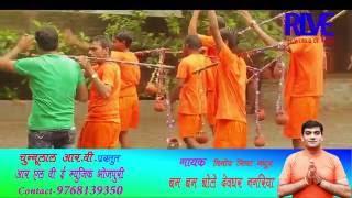 Badhal Jata Mahngai #बढ़ल जाता महँगाई #New Bol Bam Video Song 2017 By Vinod Mishra