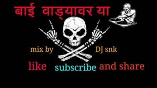 bai vadyavar ya dj mix  djsnk 2016 - new marathi dj song 2016