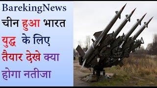 चीन हुआ भारत महासग्राम के लिए तैयार - Aajtak Bareking News