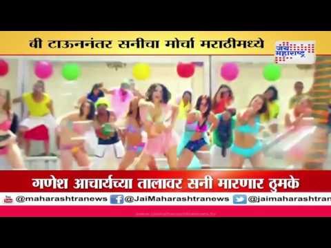 Xxx Mp4 Baby Doll Sunny Leone To Do An Item Number In A Marathi Film 3gp Sex