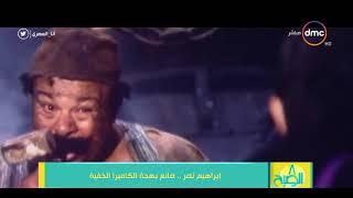 8 الصبح - #أنا_المصري .. التاريخ الفني للفنان إبراهيم نصر .. صانع بهجة الكاميرا الخفية
