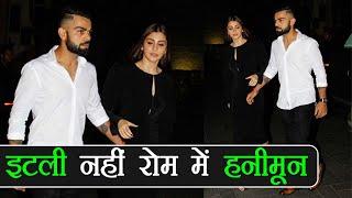 Virat Kohli - Anushka Sharma Wedding: Couple moved for Honeymoon to Rome   FilmiBeat