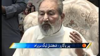 Peer pagaro report on sindh tv news by latif gaad