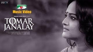 Tomar Janalay | তোমার জানালায় | Rumana Rashid Ishita | Bangla Song 2018 | Channel i TV