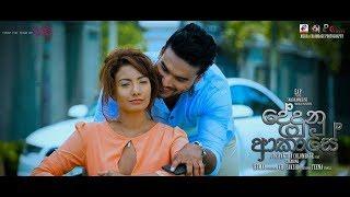 Dedunu Akase Sinhala film