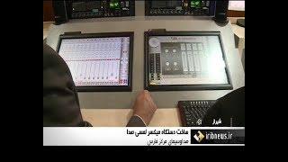 Iran made 3D Digital Audio touch mixer dubbed NIK ساخت ميكسر صداي لمسي سه بعدي ايران