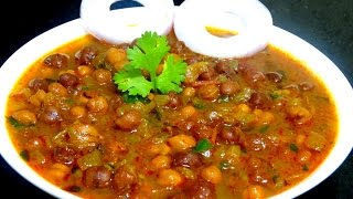 Kala Chana Curry Recipe-Black Chickpeas Curry-Easy and Quick Kaale Chole