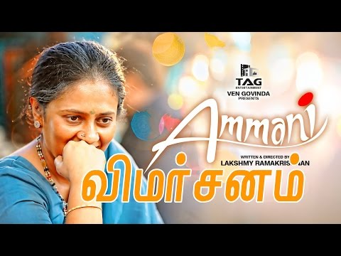 Ammani Movie Review & Rating | Lakshmi Ramakrishnan | Subbalakshmi | Nithin Sathya