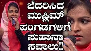 Zee Kannada Contestant Saregamapa Suhana Syed Challenges Radical Muslims With Second Song